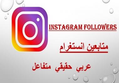احصل على 1500متابع عربي حقيقي متفاعل انستغرام instagram