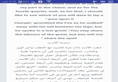 الترجمة من العربية إلى الإنجليزية والعكس.