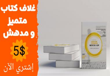 تصميم غلاف كتاب متميز و مدهش بـ10$