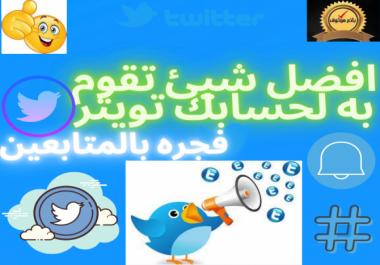 اضافة متابعين تويتر حقيقيين في وقت سريع