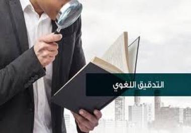 بتدقيق ومراجعة أي محتوى مكتوبًا باللغة العربية وإعادة صياغته وتشكيله إذا لزم الأمر مقابل 5 دولارات لل2000 كلمة