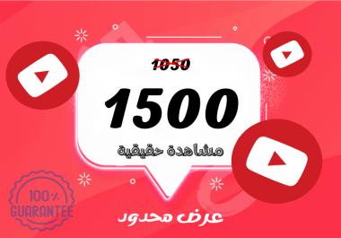 إضافة 1050 مشاهدة على قناتك يوتيوب