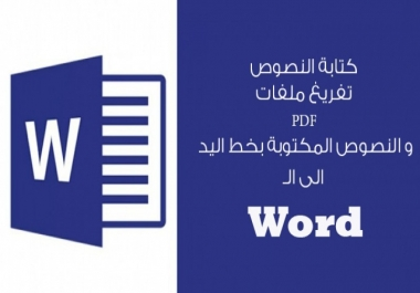تفريغ نصوص إلي word تحويل ملفات من pdf لword و العكس