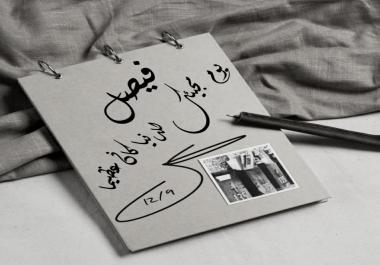 كتابة اسمك بالخط العربي مع اي عبارات تطلبها