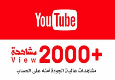 4000 مشاهدة يوتيوب أمنه   وسريعه