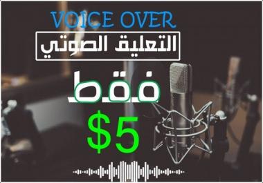 اعمال ال voice over لمدة 20 دقيقة