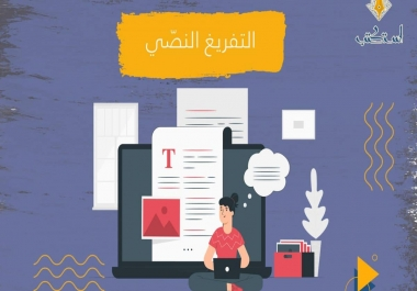 تفريغ صور jpg png أو ملفات PDF في Microsoft Word