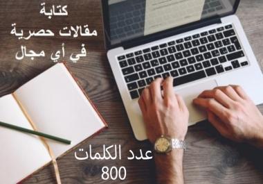 كتابة مقالات حصرية في أي مجال عدد كلمات المقالة 800