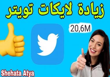 80 لايك او مفضلة لتغريدتك على تويتر من حسبات عربية حقيقية