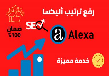 رفع ترتيب موقعك في أليكسا  Alexa
