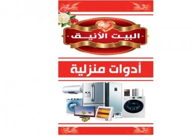 تصميم لوحات أعلانية لأصحاب المحلات التجارية والصيادلة والأطباء وغير ذلك