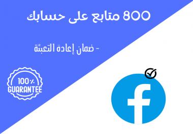 إضافة 800 متابع حقيقي على حسابك فايسبوك