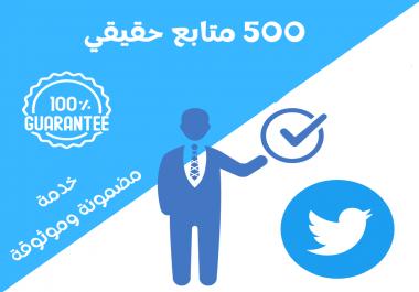 إضافة 500 متابع حقيقي على حسابك تويتر
