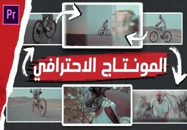 تصميم فيديو ب طريقه احترافيه ب جودة 1080p 4K