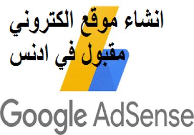 انشاء موقع الكتروني مقبول في ادسنس