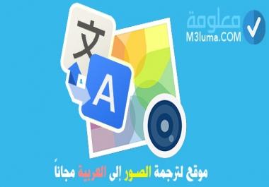 مفاجأه فى ٢ ساعه ترجمه من عربى الى انجليزى او العكس