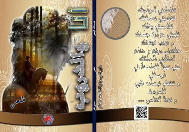 تصميم اغلفة للكتب العلمية والروايات الأدبية