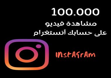 إضافة مشاهدات فيديو على حسابك Instagram