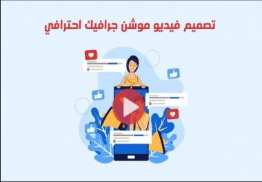 فيديو موشن جرافيك اعلاني وتسويقي.