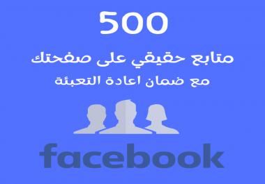 إضافة متابعين حقيقين على صفحتك Facebook