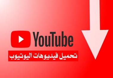 تحميل صوت أو فيديو من يوتوب دون برنامج أو تطبيق ..