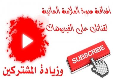 سأضيف علامة مائية أو شعار على فيديو اليوتيوب الخاص بك