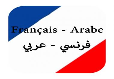 ترجمة من اللغة العربية للفرنسية