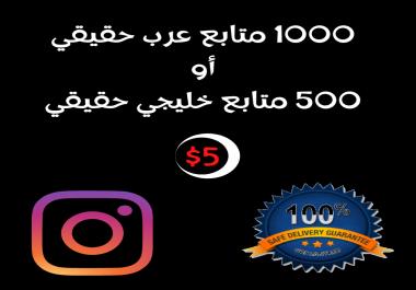 سأضيف لك متابعين عرب أو خليجي على حسابك Instagram