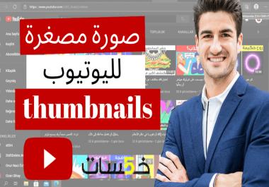 تصميم صورة مصغرة لليوتيوب youtube thumbnails