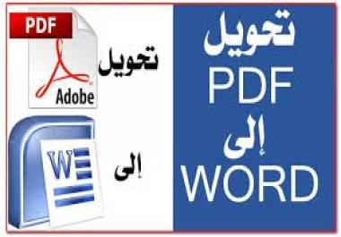 تحويل ملفات pdf إلى word في حد 2000 كلمة فقط ب 5$ سريع