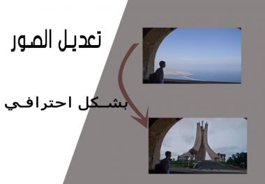 تعديل صورك مع تغيير الخلفية حسب الطلب بجميع انواع التعديلات