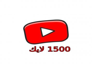 أضافة لايكات علي فيديو فى اليوتيوب حقيقي