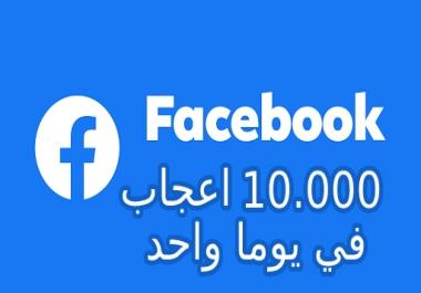زيادة اعجابات لأي صفحة علي فيس بك حقيقي 100%