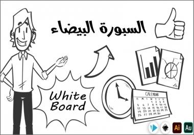 فيديوهات وايت بورد احترافية   white board
