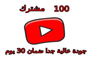 اضافة مشتركين فى اليوتيوب حقيقي   ضمان 30 يوم