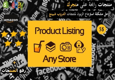 منتجات مربحة لمتجرك ebay shopify winning product