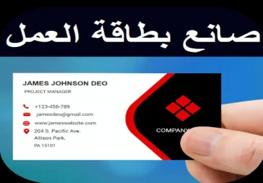 تصميم بطاقات العمل التي تحتاجها للتسويق لعملك لعملك