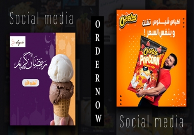 تصميم بوستات و اعلانات سوشيال ميديا