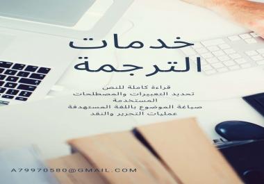 اقوم بخدمات الترجمة للمقالات او مقاطع الفديو