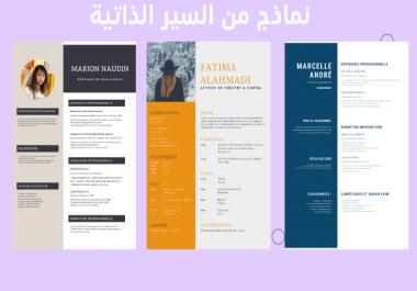 إنشاء سيرة ذاتية إحترافية CV باللغة العربية و الإنجليزية