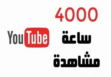 1000 ساعة مشاهدة حقيقية وفق سياسة يوتيوب