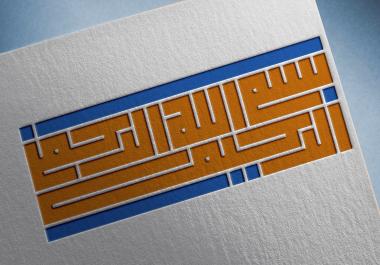 تصميم أسماء وشعارات بالخط الكوفي التربيعي
