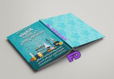 تصميم غلاف كتاب او مجلة وجه وظهر وكعب