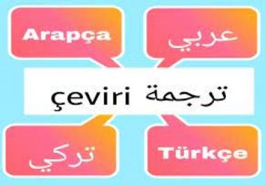 ترجمة 1000 كلمة من التركية الى العربية و بالعكس