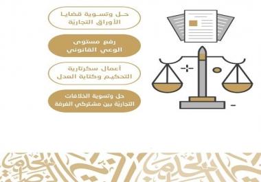 جميع الخدمات القانونية