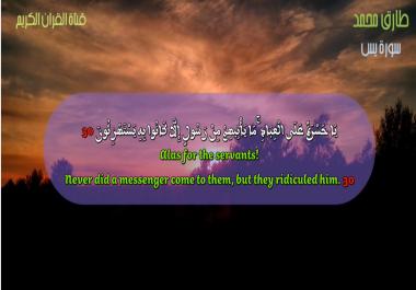 كتابة القران الكريم بجميع الخطوط العربية مع التدقيق في توقيت لجمع القراء القران الكريم