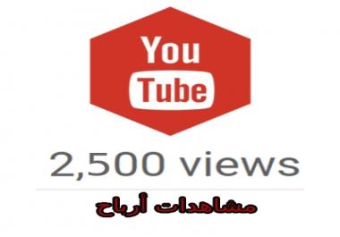 تزويد مشاهدات اليوتيوب حقيقي أمنة