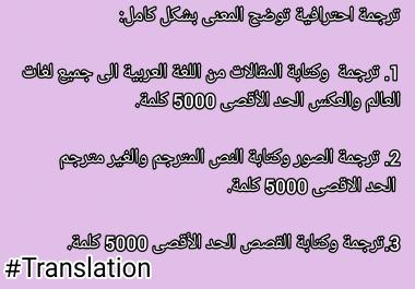 ترجمة احترافية توضح المعنى بشكل كامل