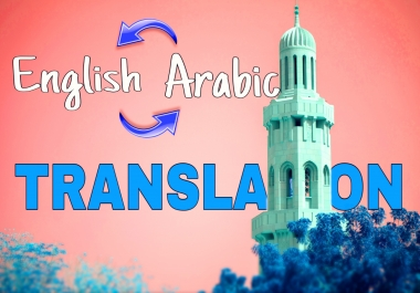 الترجمة من اللغة العربية الي الإنجليزية والعكس