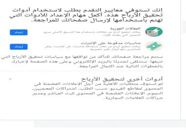 تفعيل خدمة الربح من مجموعات وصفحات فيس بوك ويوتيوب